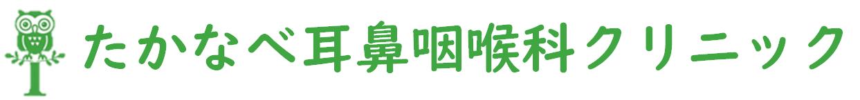 宮崎県児湯郡高鍋町|たかなべ耳鼻咽喉科クリニック|ホームページ